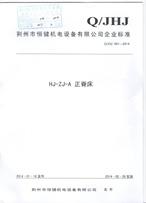 易胜博官网网站床执行标准