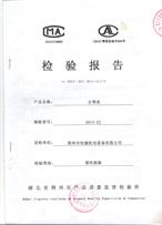 易胜博官网网站床检验报告