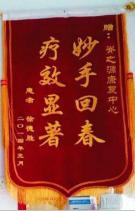 易胜博网站官网梳理床妙手回春